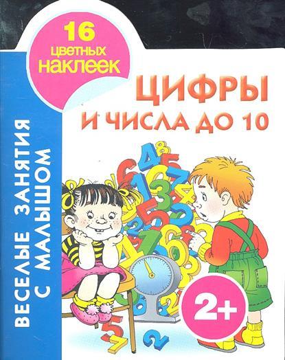 Виноградова Е. Цифры и числа до 10