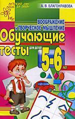 Воображение и творческое мышление Обуч. тесты для детей 5-6 лет