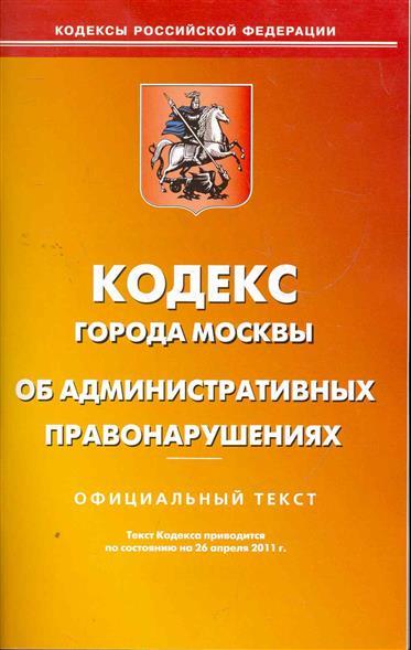 КоАП г. Москвы