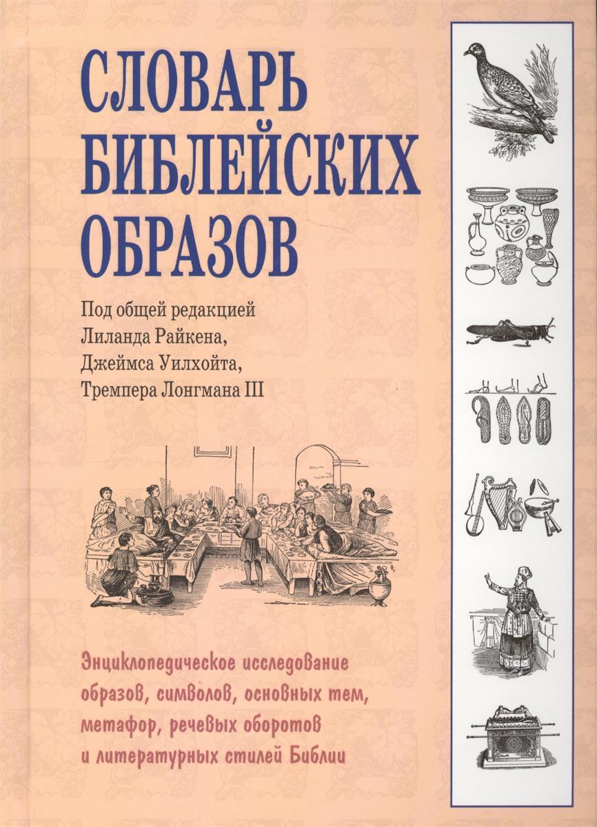 Райкен Л., Уилхойт Дж., Лонгман III Т. (ред.) Словарь библейских образов словарь библейских образов
