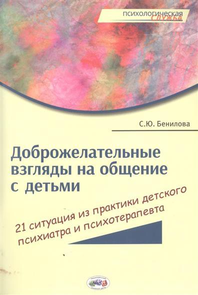 Книга Доброжелательные взгляды на общение с детьми. Бенилова С.