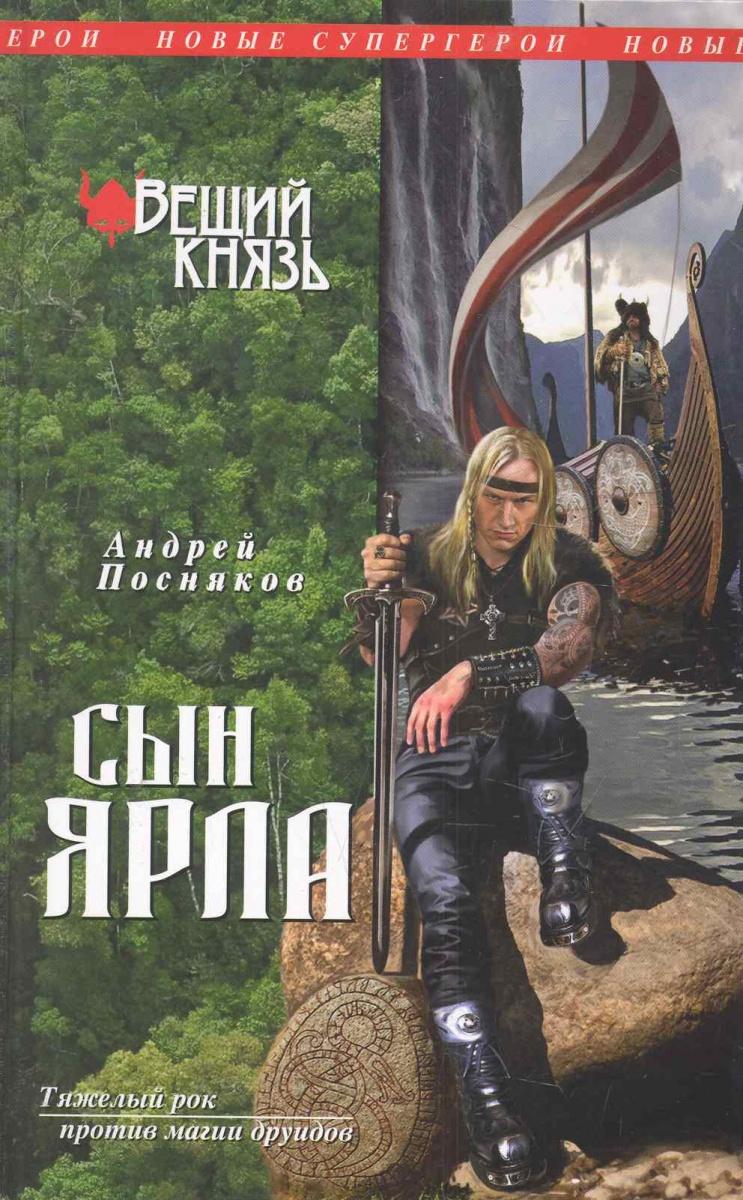 Посняков А. Вещий князь Кн.1 Сын ярла