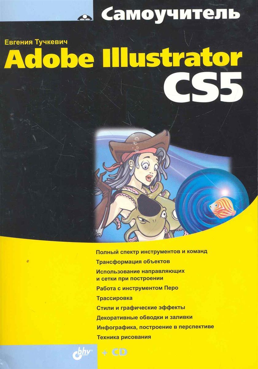 Тучкевич Е. Самоучитель Adobe Illustrator CS5 тучкевич е adobe photoshop cc мастер класс евгении тучкевич