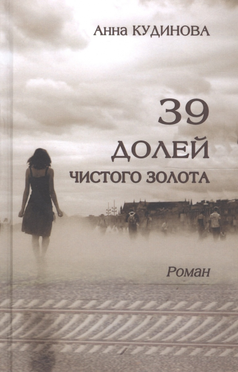 Кудинова А. 39 долей чистого золота