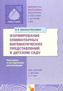 Формирование элементарных матем. представлений в дет. саду