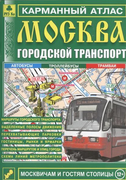 Карманный атлас Москва. Городской транспорт. Выпуск 13, 2015 г.