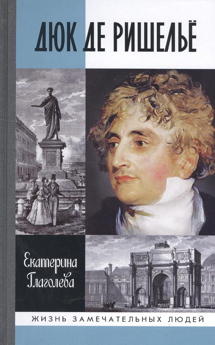 Глаголева Е. Дюк де Ришелье екатерина глаголева луи рено