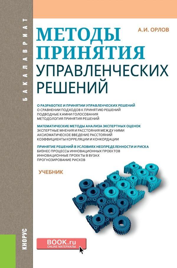 Орлов А. Методы принятия управленческих решений. Учебник