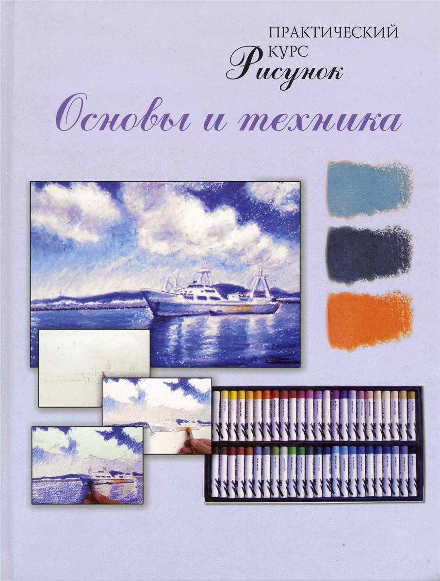Куваева А. Рисунок Основы и техника Практический курс жудова е рисунок фигура и портрет практический курс