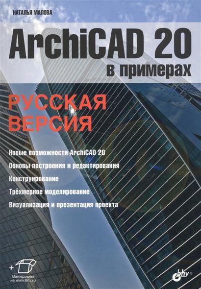 ArchiCAD 20 в примерах. Русская версия