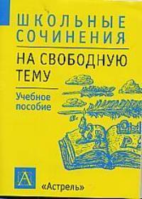 Школьные сочинения на свободную тему