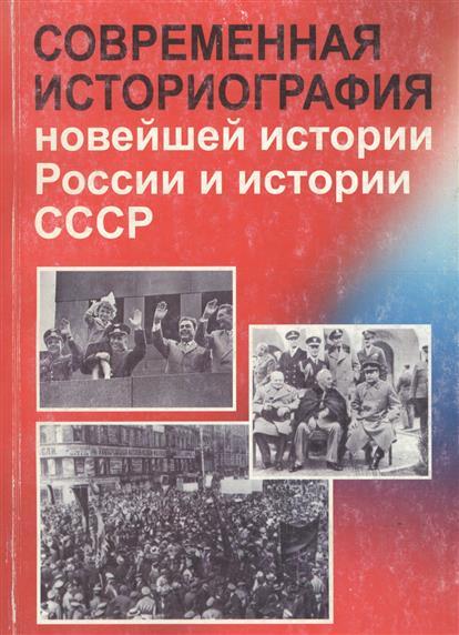 Современная историография новейшей истории России…