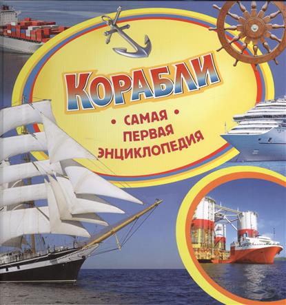 Кудишин И. Корабли