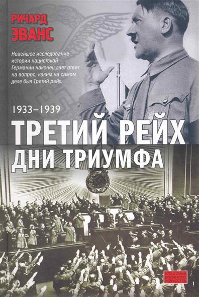 Третий рейх Дни триумфа 1933 -1939