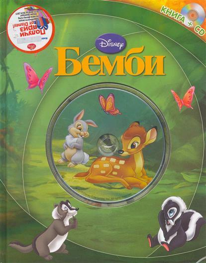 Токарева Е.: Бемби