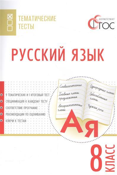 Егорова Н. (сост.) Русский язык. Тематические тесты. 8 класс стрельникова е н химия тематические тесты 8 кл