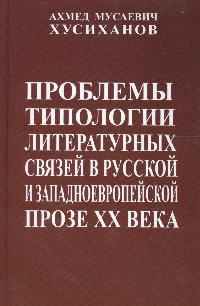Проблемы типологии литературных связей в русской и западноевропейской прозе ХХ века