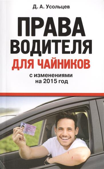 Права водителя для чайников с изменениями на 2015 год