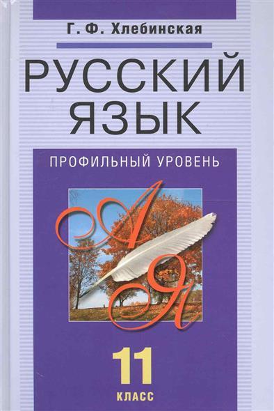 Хлебинская Г.: Русский язык 11 кл Профильный уровень Учеб.