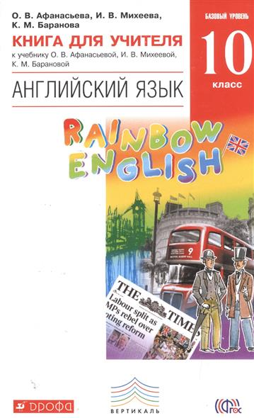 Английский язык. Rainbow English. 10 класс. Базовый уровень. Книга для учителя к учебнику О.В. Афанасьевой, И.В. Михеевой, К.М. Барановой