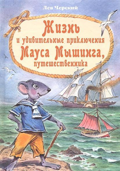 Черский Л. Жизнь и удивительные приключения Мауса Мышинга путешественника