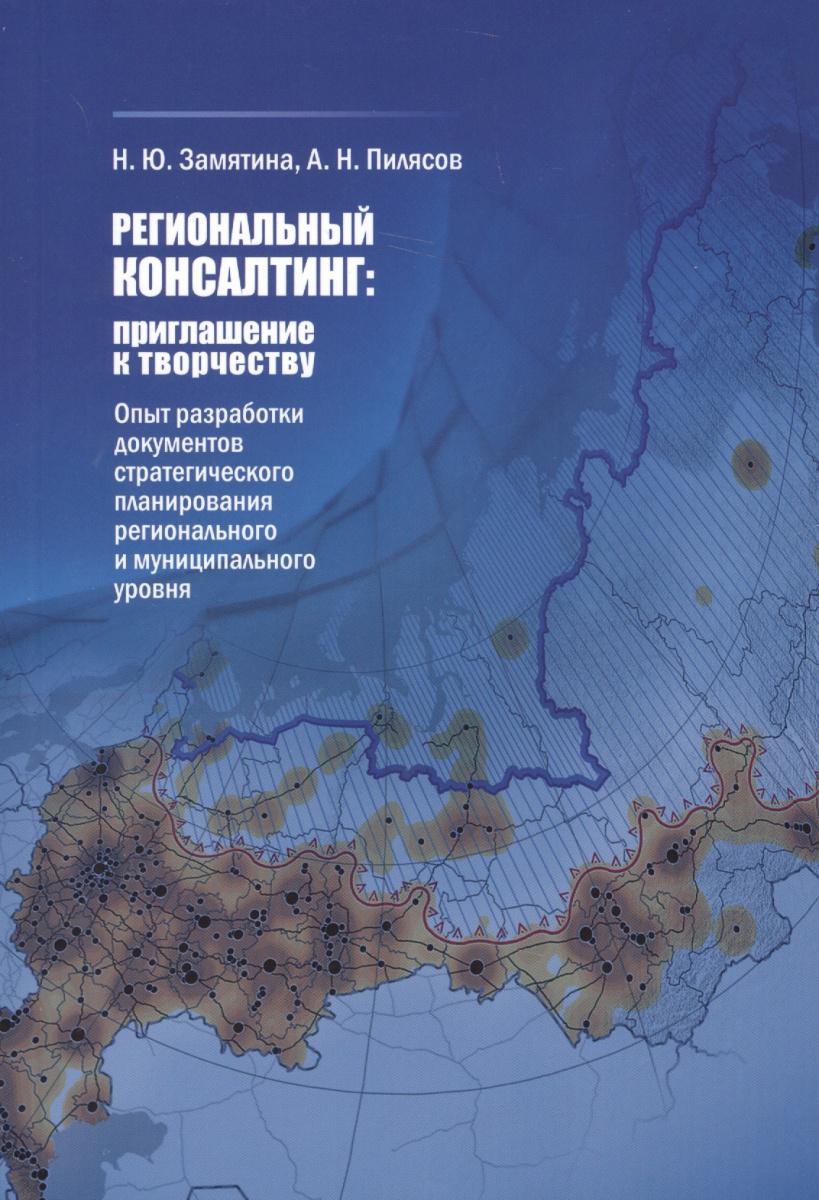 Региональный консалтинг: приглашение к творчеству. Опыт разработки стратегического планирования регионального и муниципального уровня