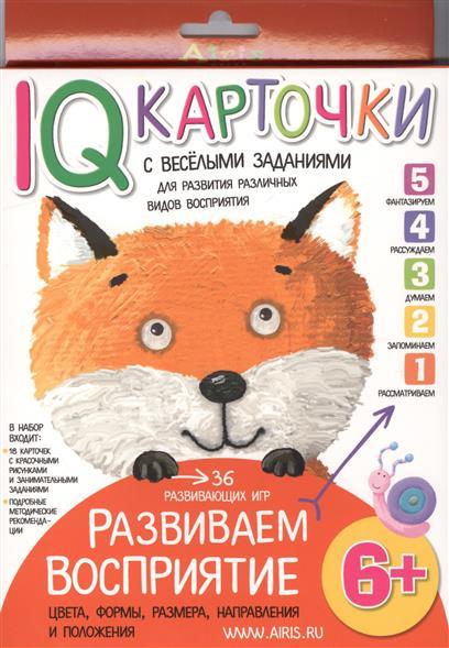 IQ карточки с веселыми заданиями для развития различных видов восприятия (36 игр) (18 карточек) (6+) iq puzzle набор 3d пазлов 1 архитектура мира