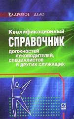 Квалификационный справочник должностей руководителей специалистов и др. служащих