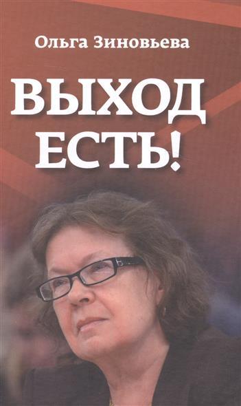 Выход есть О справедливом образе России в мире ( Зиновьева О. )