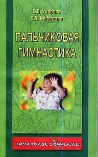 Узорова О., Нефедова Е. Пальчиковая гимнастика Начальное обучение