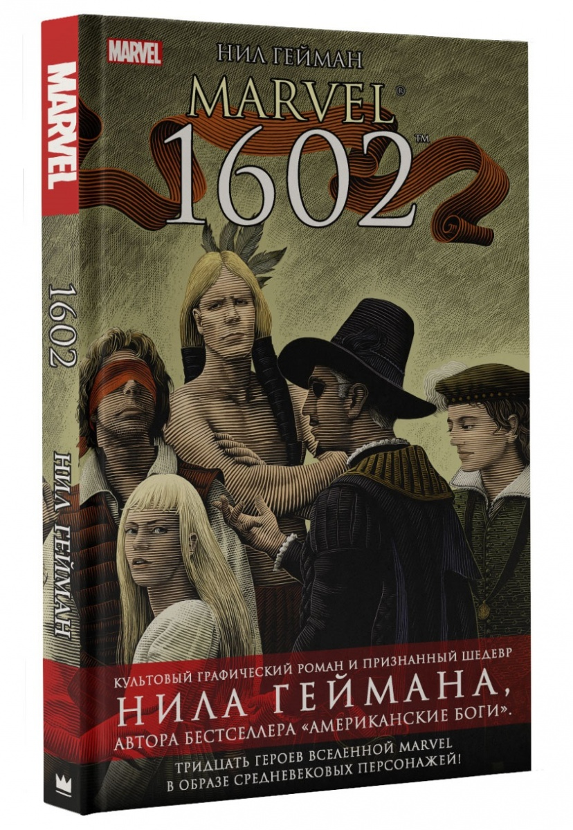 Гейман Н. Marvel 1602 favourite 1602 1f