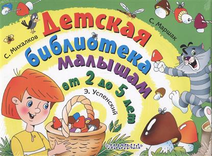 Маршак С., Успенский Э., Михалков С. Детская библиотека малышам от 2 до 5 лет (комплект из 4 книг) джоржет хейер серия библиотека любовного романа комплект из 4 книг