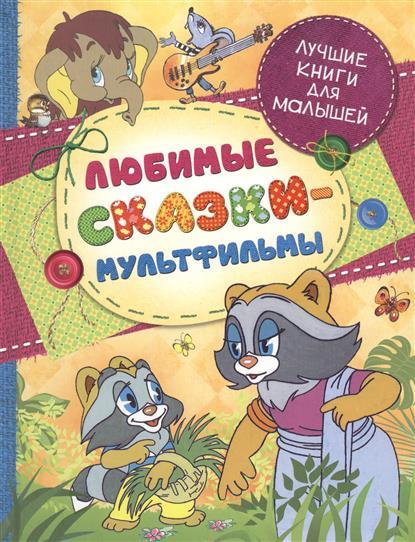 Долотцева М.: Любимые сказки-мультфильмы