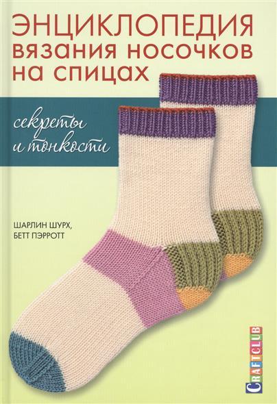 Энциклопедия вязания носочков на спицах: Секреты и тонкости