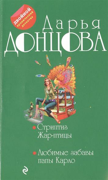 Донцова Д. Стриптиз Жар-птицы. Любимые забавы папы Карло