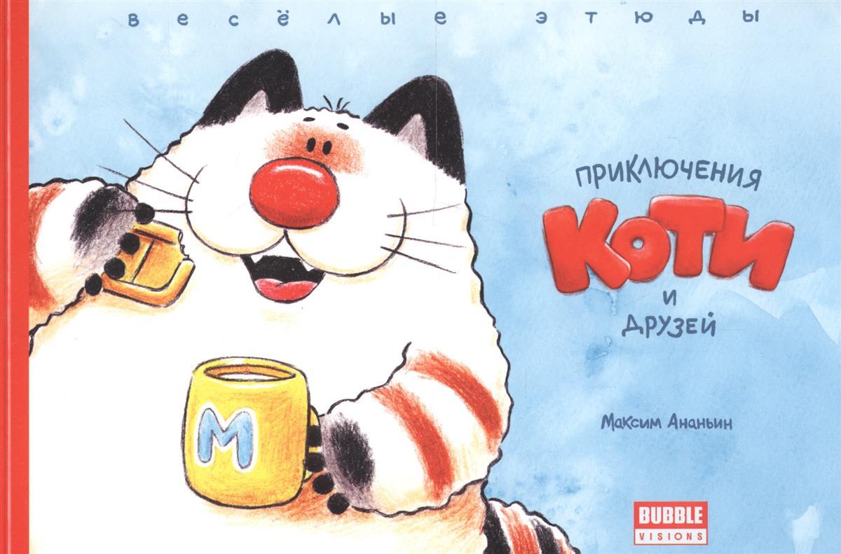 Приключения Коти и друзей. Веселые этюды