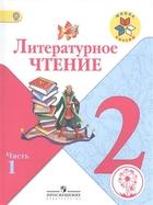 Литературное чтение. 2 класс. В 4-х частях. Часть 1. Учебник