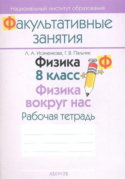 Исаченкова Л.: Физика. 8 класс. Физика вокруг нас. Рабочая тетрадь. Пособие для учащихся общеобразовательных учреждений с белорусским и русским языками обучения.