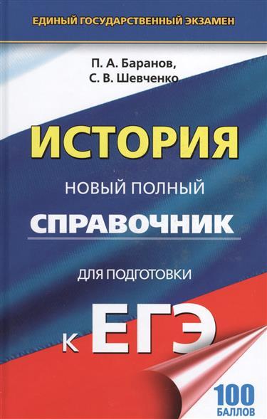 История. Новый полный справочник для подготовки к ЕГЭ
