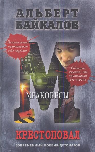 Байкалов А. Крестоповал. Мракобесы альберт байкалов запрещенный прием