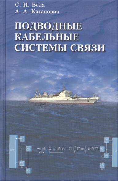 Беда С., Катанович А. Подводные кабельные системы связи корабельные оптические системы связи