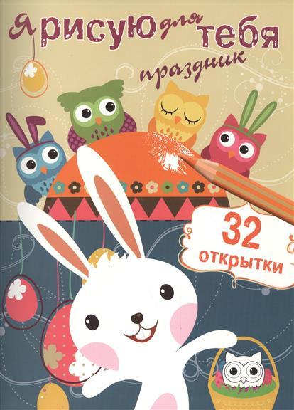 Я рисую для тебя праздник. 32 открытки. Выпуск 3