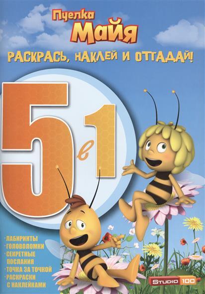 Баталина В. (ред.) Раскрась, наклей и отгадай! 5 в 1. PHO5-1 №1414 (Пчелка Майя) баталина в ред наклей и раскрась нр 1365 пчелка майя