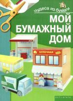 Жукова И. Мой бумажный дом ISBN: 9785170591046