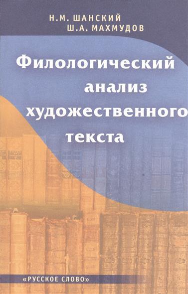 Шанский Н., Махмудов Ш. Филологический анализ художественного текста. Книга для учителя