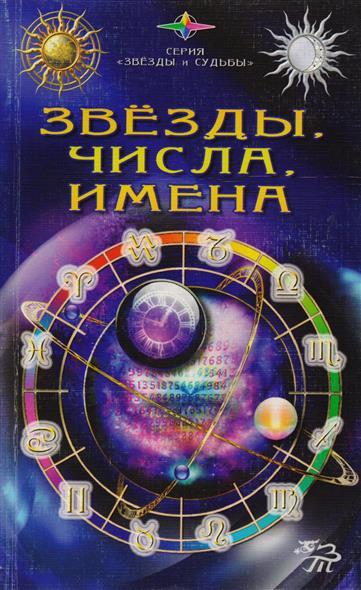 Звезды, числа, имена. Гороскопы, гадания, тайны физиогномики