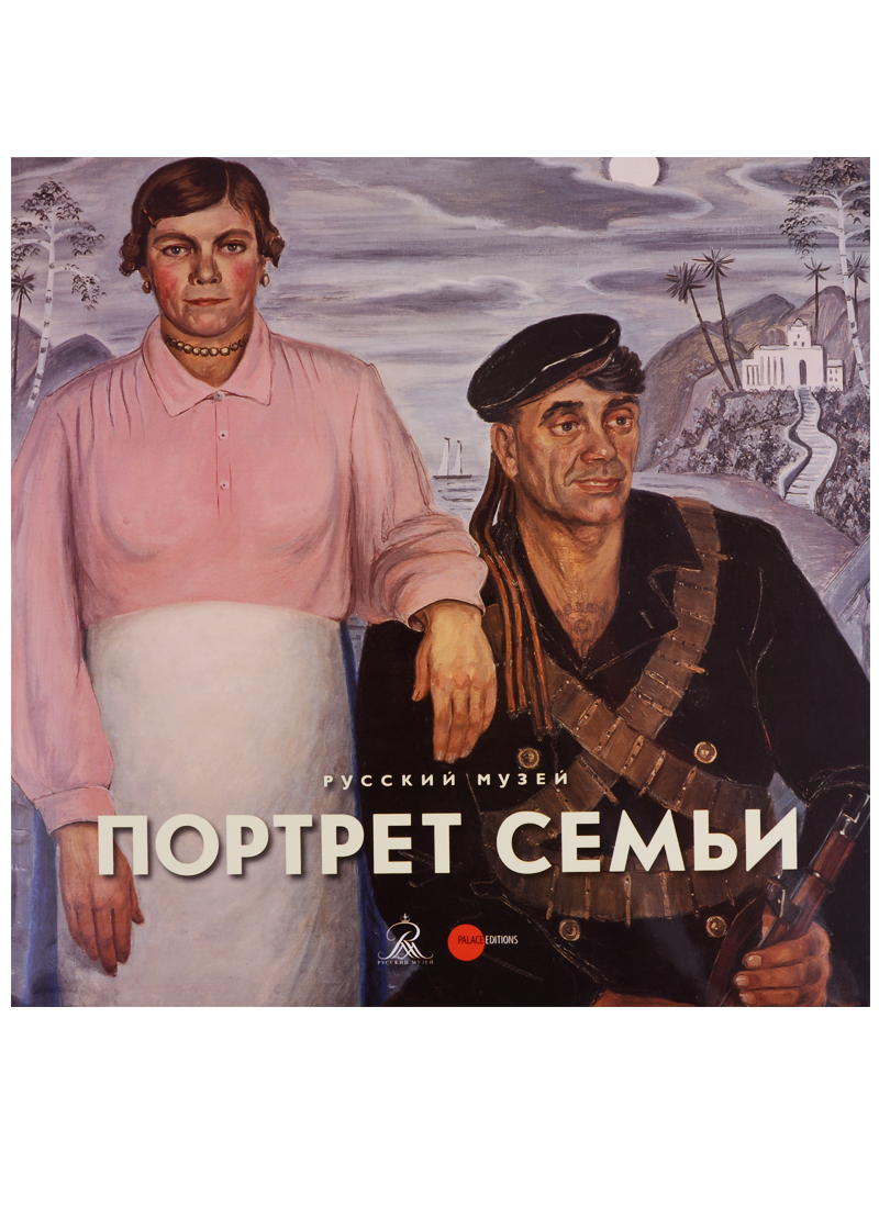 Афанасьева И. (ред.) Портрет семьи