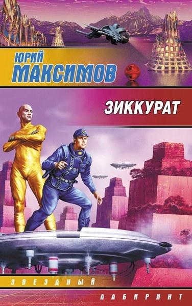Максимов Ю. Зиккурат