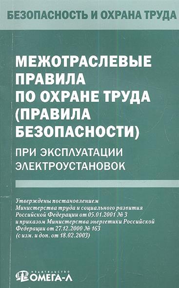 Межотраслевые правила по охране труда (правила безопасности) при эксплуатации электроустановок