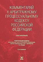Комментарий к АПК РФ